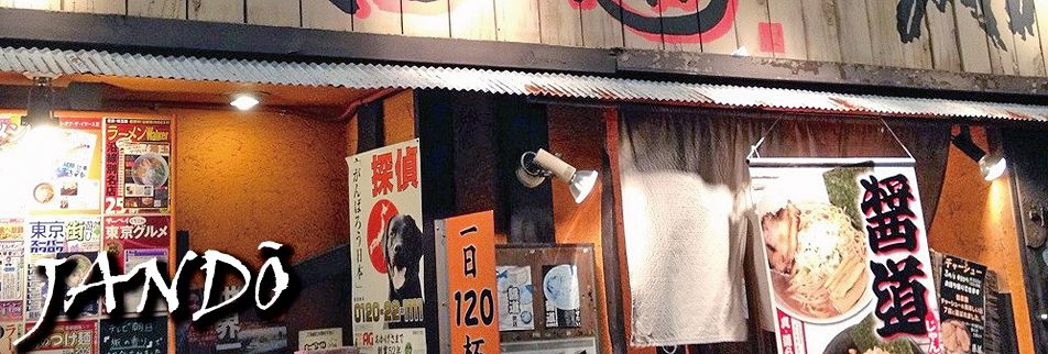 醤道 馬込総本店